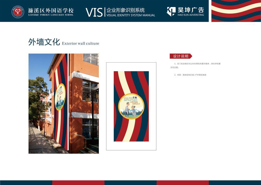 外国语学校提交版本17.jpg