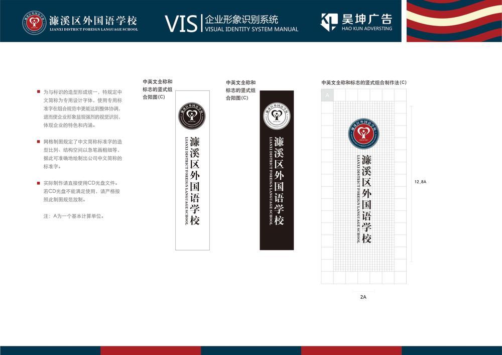外国语学校提交版本09.jpg