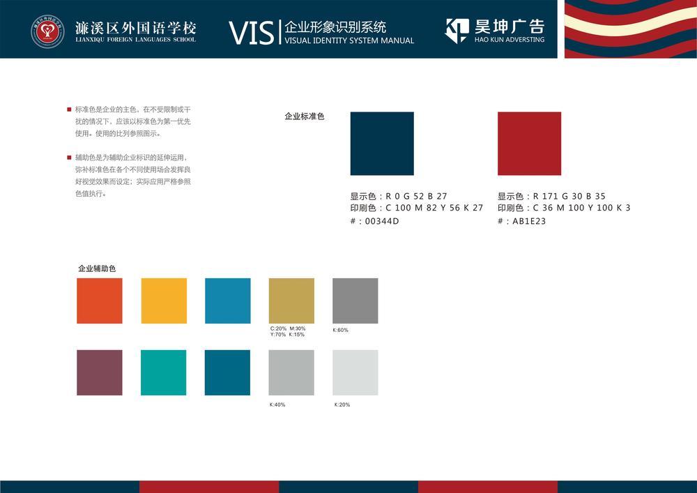 外国语学校提交版本11.jpg