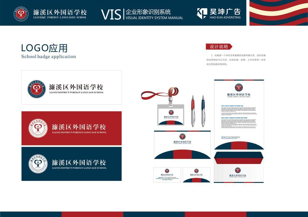 外国语学校提交版本12.jpg