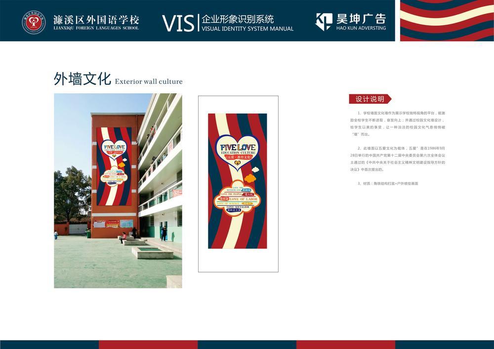 外国语学校提交版本16.jpg