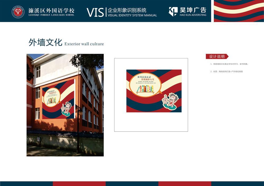 外国语学校提交版本18.jpg